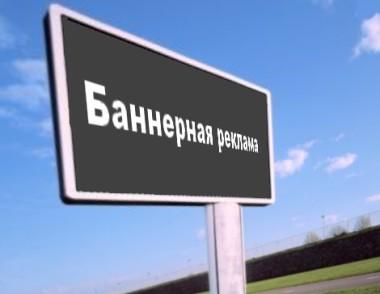 bannernaya_reklama