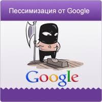 pesumizacija-google