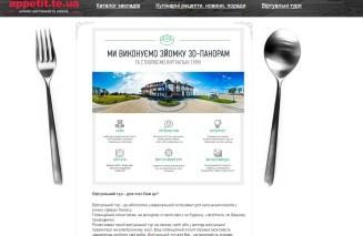 Аудит сайту www.appetit.te.ua