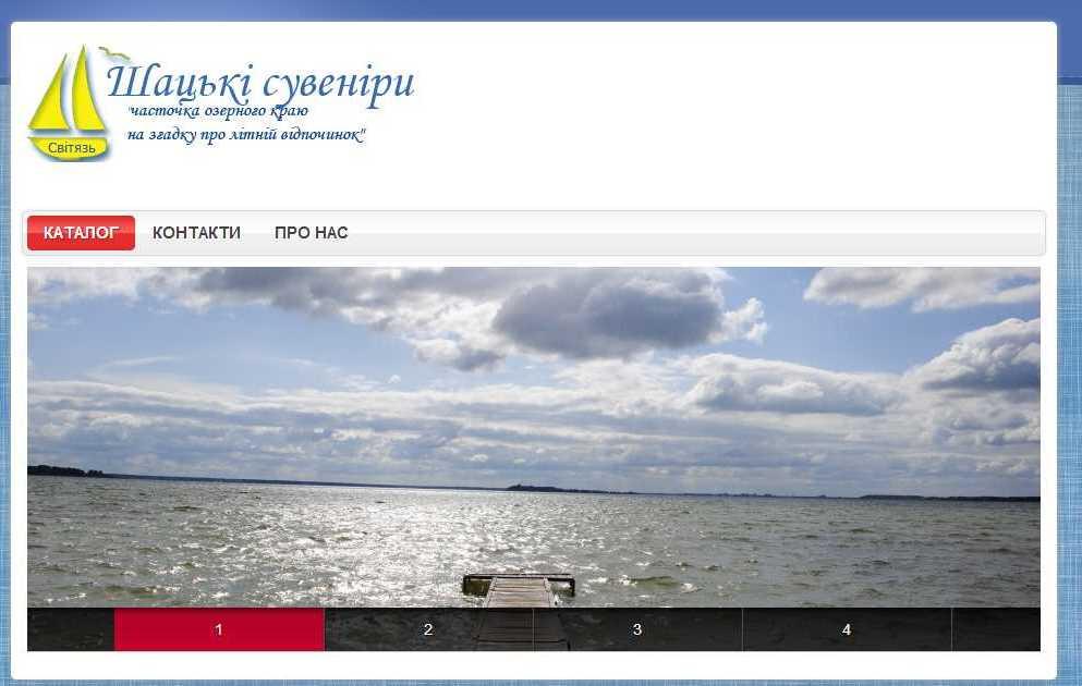 Сайт каталог shatsk-syvenir