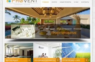 Сайт під ключ – provent.od.ua