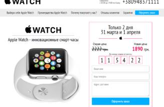 Лендінг пейдж Apple Watch
