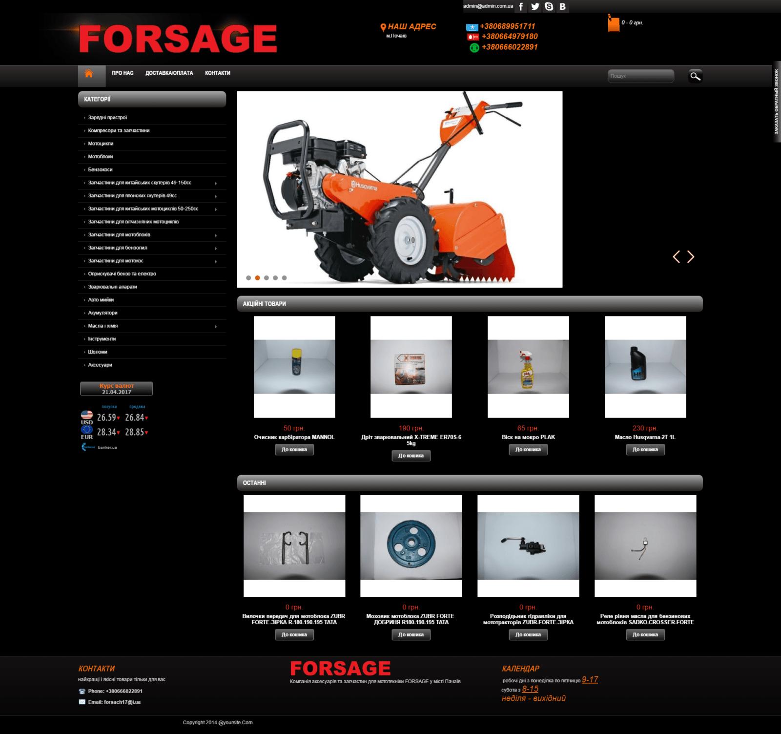 forsach.com.ua_1