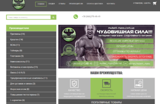 Інтернет магазин mutant-mass