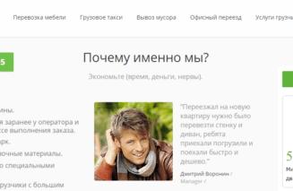 Сайт візитка alcatrans.com.ua