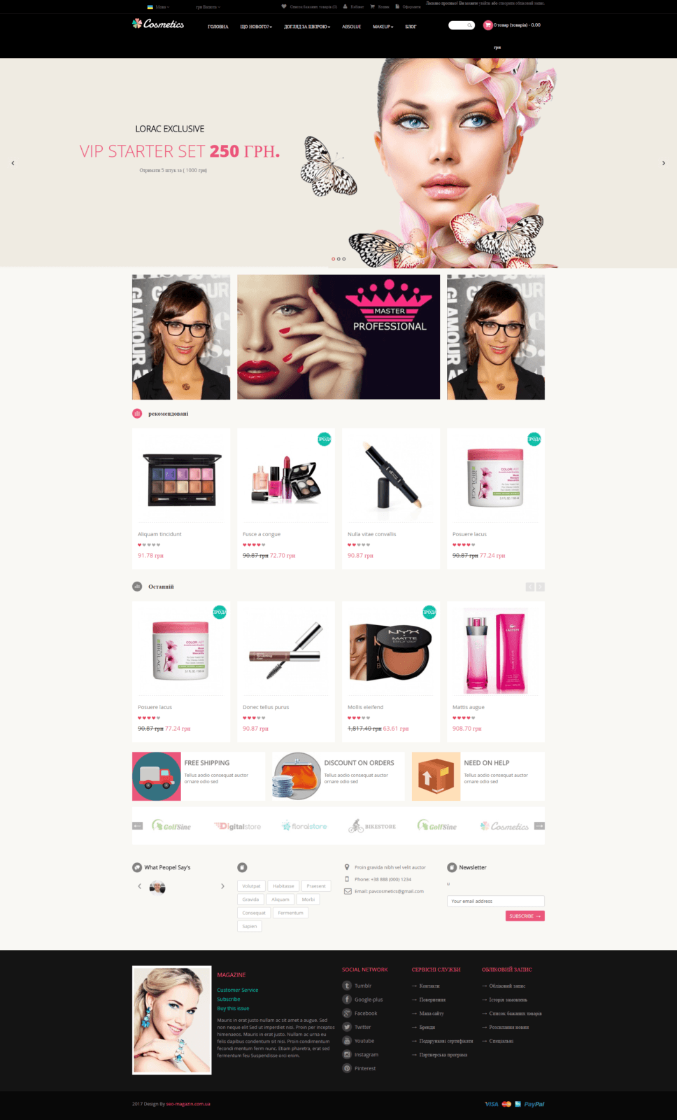 FireShot Capture cosmetics.seo-magazin.com.ua_