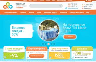 Аудит сайту textiles.kiev.ua