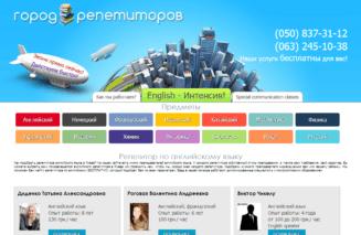 Просування сайту