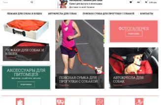 Розробка інтернет магазину для собак