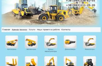 Розробка сайту по оренді важкої техніки